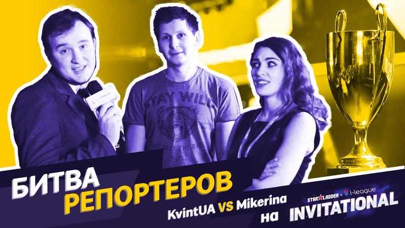 БИТВА РЕПОРТЕРОВ на SL i-League INVITATIONAL S3
