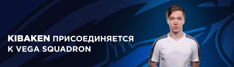 [CS:GO] Kibaken стал пятым игроком Vega Squadron