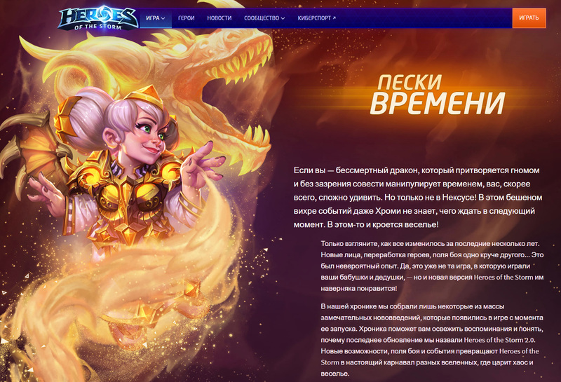 Heroes of the Storm — вспоминаем, как развивалась игра перед выходом версии 2.0