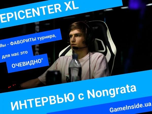 Nongrata: «Мы — фавориты турнира. Для нас это очевидно»