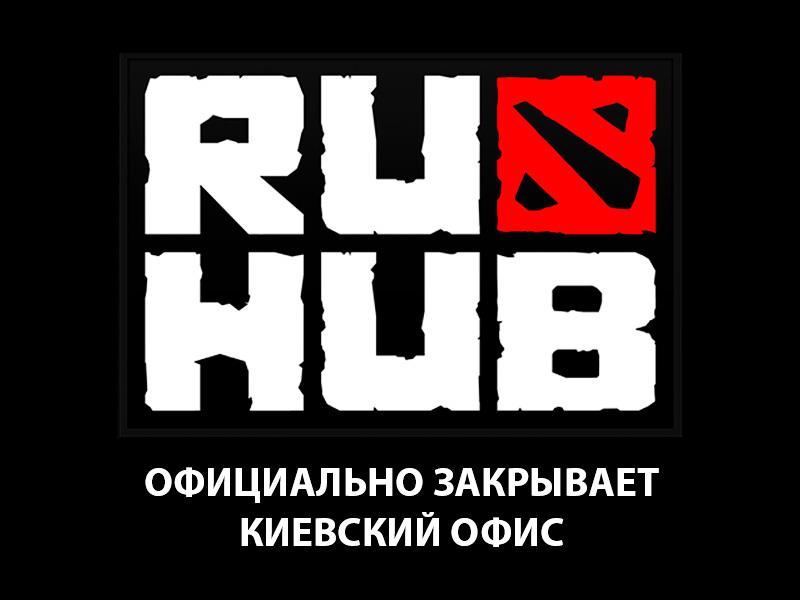 [СРОЧНАЯ НОВОСТЬ] Офис RuHub в Киеве официально закрывается!